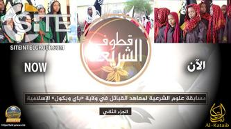 At Conclusion of Shabaab-held Shariah Knowledge Competition for Children, Winners Praise Fighters in Video