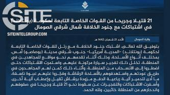 IS Claims 21 Casualties Among Puntland Special Forces in Counter-Offensive Near Bosaso