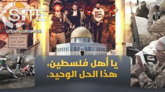 Prominent IS-aligned Group Incites Palestinians Wage Jihad, Realize Nationalism Dampens Religious Spirit