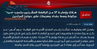 IS Claims Killing and Wounding 60 Iraqi Army and Shi'ite Elements in Baghdad and Salah al-Din
