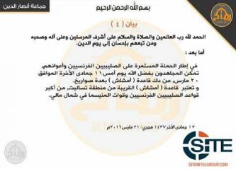Ansar Dine Claims Rocket Attack on Amachach in Northern Mali