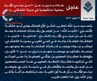 IS Claims Killing 100+ Kurds in Suicide Bombing in Qamishli