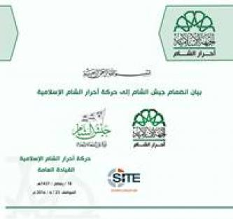 Jaish al-Sham Announce Merger with Ahrar al-Sham Against Syrian Regime and IS