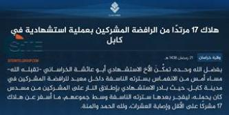IS Claims 17 Killed in Suicide Attack at Shi'a Mosque in Afghan Capital
