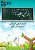 Pro-IS Group Distributes Primary School Textbooks Used in IS Curricula