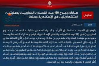 IS Claims Killing, Wounding 190 Christians in Two Suicide Bombings at Egyptian Churches