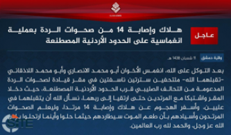 IS' Damascus Province Claims Dual Suicide Operation on Syria/Jordan Border
