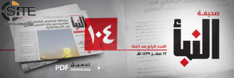 "IS Calls Manhattan Attacker a ""Soldier of the Caliphate"" in Naba 104"