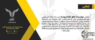 IS-linked Tech Group Announces Start of Weekly Dialogues on Information Security