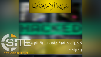Ansar Cyber Army Publishes Screenshots from Alleged Camera Hacking