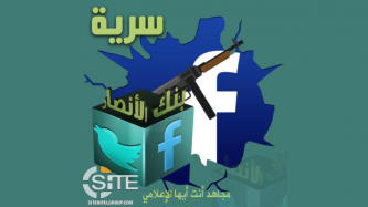 Bank Al-Ansar Contributes to Pro-IS Recruitment Campaign on Social Media