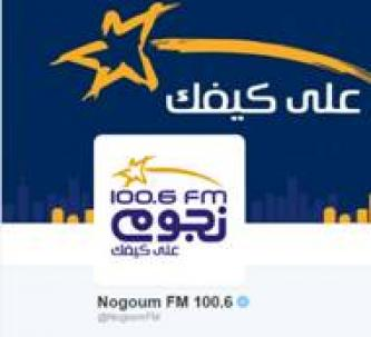 "Twitter Account of Popular Egyptian Radio Station Hacked by ""Islamic State Hacking Division"""