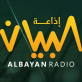IS al-Bayan Provincial News Recaps for December 6, 2015