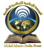 "GIMF to Now Release Publications by ISI's ""Al-I'tisaam Foundation"""