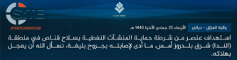 ISIS Claims Sniping Iraqi Oil Facility Guard in Diyala