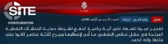 ISIS Claims Vehicle Bombing in 'Allas Oil Field, Kirkuk