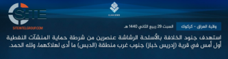IS Claims Killing Iraqi Oil Facility Guards in Kirkuk