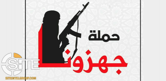 AQ-Aligned Jihadi Coalition Launches Fundraising Campaign for Fighters in Syria