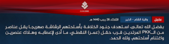 ISIS Claims Two Attacks Near Syria's Omar and Jufra Oilfields